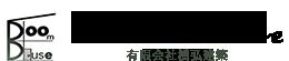 Bloom house(ブルームハウス)/横弘建築|宮城県仙台市・名取市・多賀城市周辺の新築・注文住宅・新築戸建てを手がける工務店